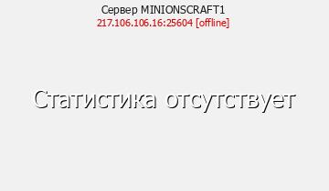Сервер Minecraft MINIONSCRAFT1