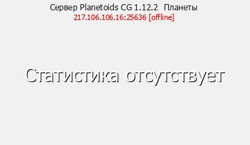 Сервер Minecraft Planetoids CG 1.12.2 Планеты