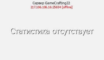 Сервер Minecraft GameCrafting22