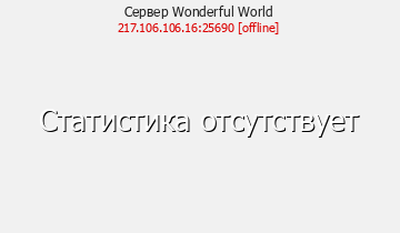 Сервер Wonderful World
