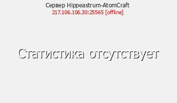 Сервер Minecraft Hippeastrum-AtomCraft