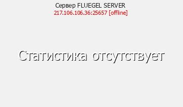 Сервер Fluger server