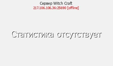 Сервер Witch Craft
