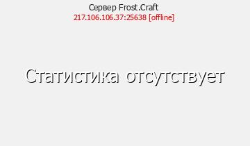 Сервер Frost.Craft