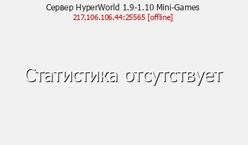 HyperWorld mini-games 1.8-1.10 - Майнкрафт сервер 1.8.9/1.8.8
