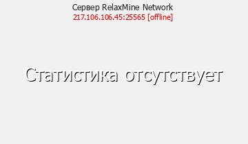 Сервер Minecraft RelaxMine Network