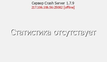 Сrash Server