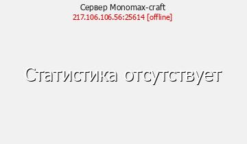 Сервер Mono-craft