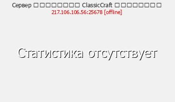 Сервер ClassicCraft[1.11.2]