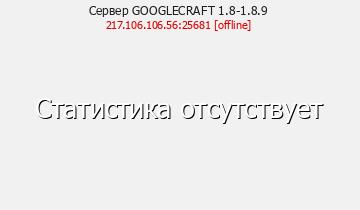 GOOGLECRAFT - Майнкрафт сервер 1.8.9/1.8.8