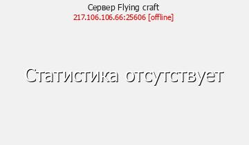Сервер Lapitos 1.8 - 1.11