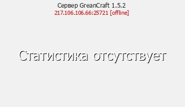 Сервер GreenWay