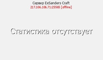 Сервер ExSanders Craft