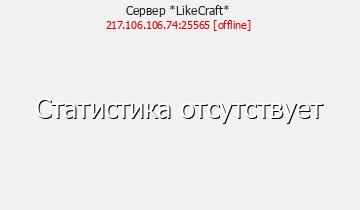 Сервер LikeCraft