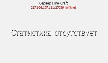 Сервер Minecraft Fine Craft