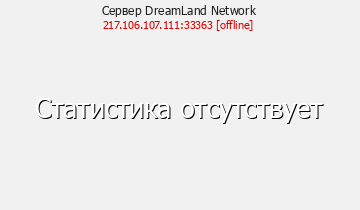 Сервер Minecraft DreamLand Network