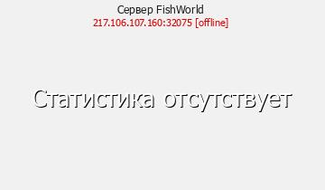 Сервер Minecraft FishWоrld