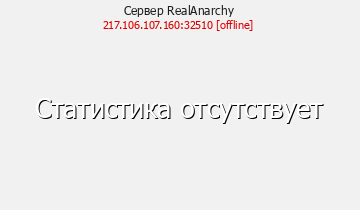 Сервер Minecraft RealAnarchy
