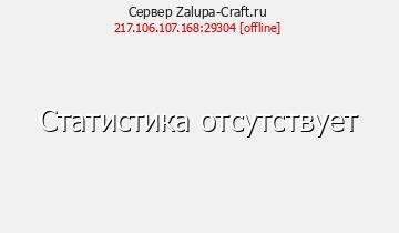 Сервер Minecraft Zalupa-Craft.ru