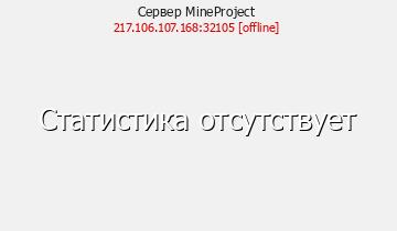 Сервер Minecraft MineProjeсt