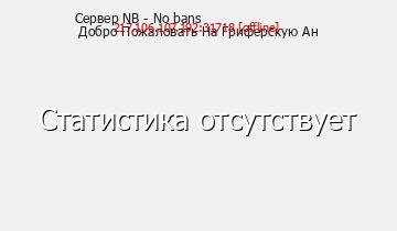 Сервер Minecraft NB - No bans Добро Пожаловать На Гриферскую Ан