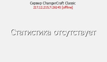 Сервер ChangerCraft