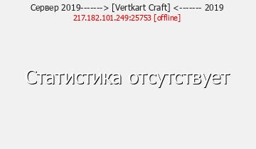 Сервер Minecraft 2019-------> [Vertkart Craft] <------- 2019