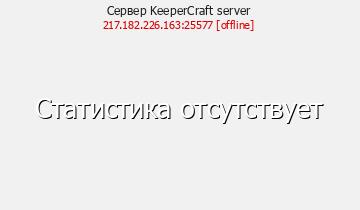 Сервер KeeperCraft - новый сервер