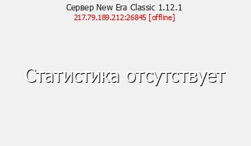 Сервер New Era Classic [1.12.1]