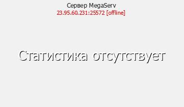 Сервер MegaServ