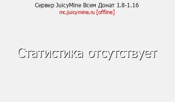 Сервер Minecraft JuicyMine Всем Донат 1.8-1.15