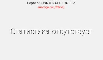 Сервер Minecraft SUNNYCRAFT 1.8-1.12