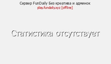 Сервер Minecraft FunDaily Без креатива и админок