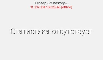 Сервер MINESTORY