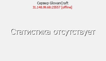 Сервер GlovanCraft