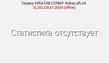 Сервер Minecraft КРЕАТИВ СЕРВЕР Polkacraft.ml