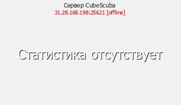 Сервер Minecraft CubeScuba