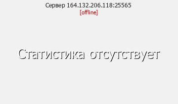 Сервер Minecraft MineLegacy 1.8-1.12.2 FreeOP