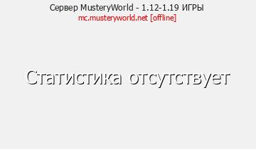 Сервер Minecraft MusteryWorld - 1.12.2 ИГРЫ