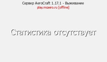 Сервер Minecraft AeroCraft 1.8-1.14.4 GTA X