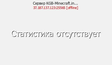 Сервер Minecraft KGB-Minecraft.in...