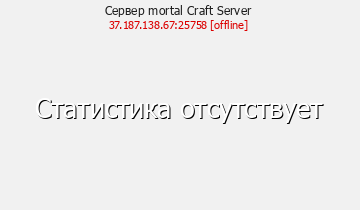 MortaL CrafT ServeR