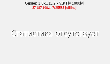 Сервер Minecraft 1.8-1.11.2 - VIP Fly 1000lvl