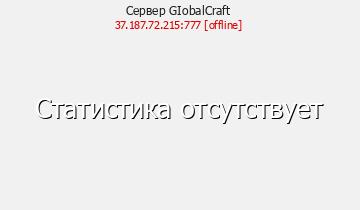 Сервер GlobalCraft