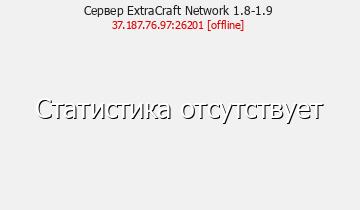 Сервер ExtraCraft