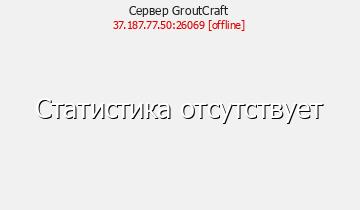 Сервер GroutCraft