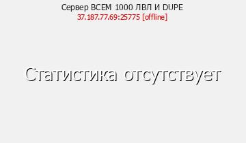 Сервер == LUXURY WORLD == 1.7 - 1.8 / NO DUPE!