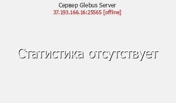 Сервер Minecraft Glebus Server