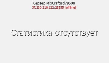 Сервер MixCraft