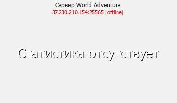 Сервер FantasticCraft [no pvp | no donate | license]